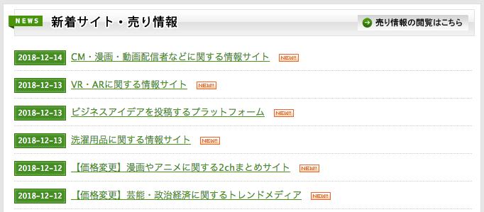 サイトキャッチャーの新着サイト、売り情報