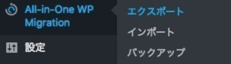 All-in-One WP Migrationのエクスポート